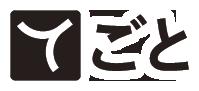 てごと 静岡特産工業協会
