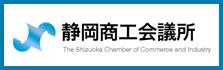 静岡商工会議所