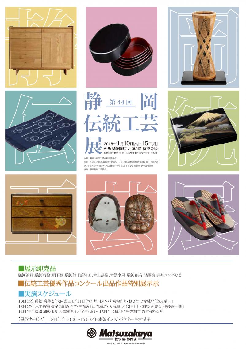 静岡伝統工芸展